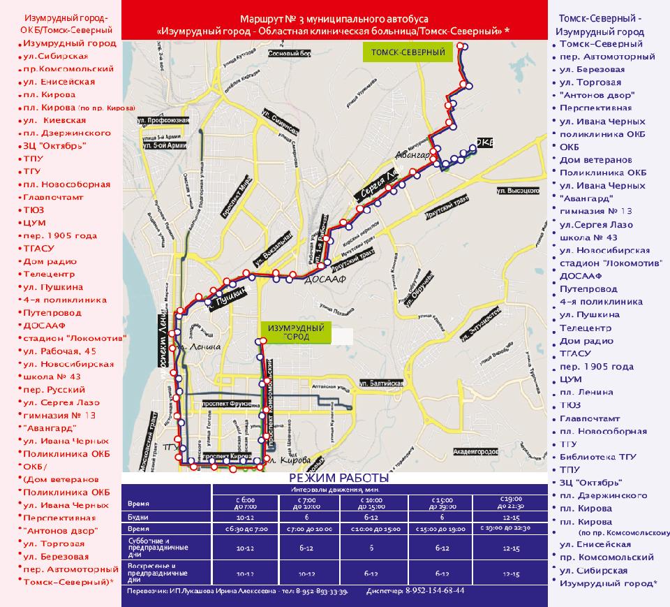 Схемы движения маршрутов томск