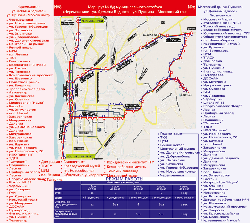 схема движения маршрута 25-томск