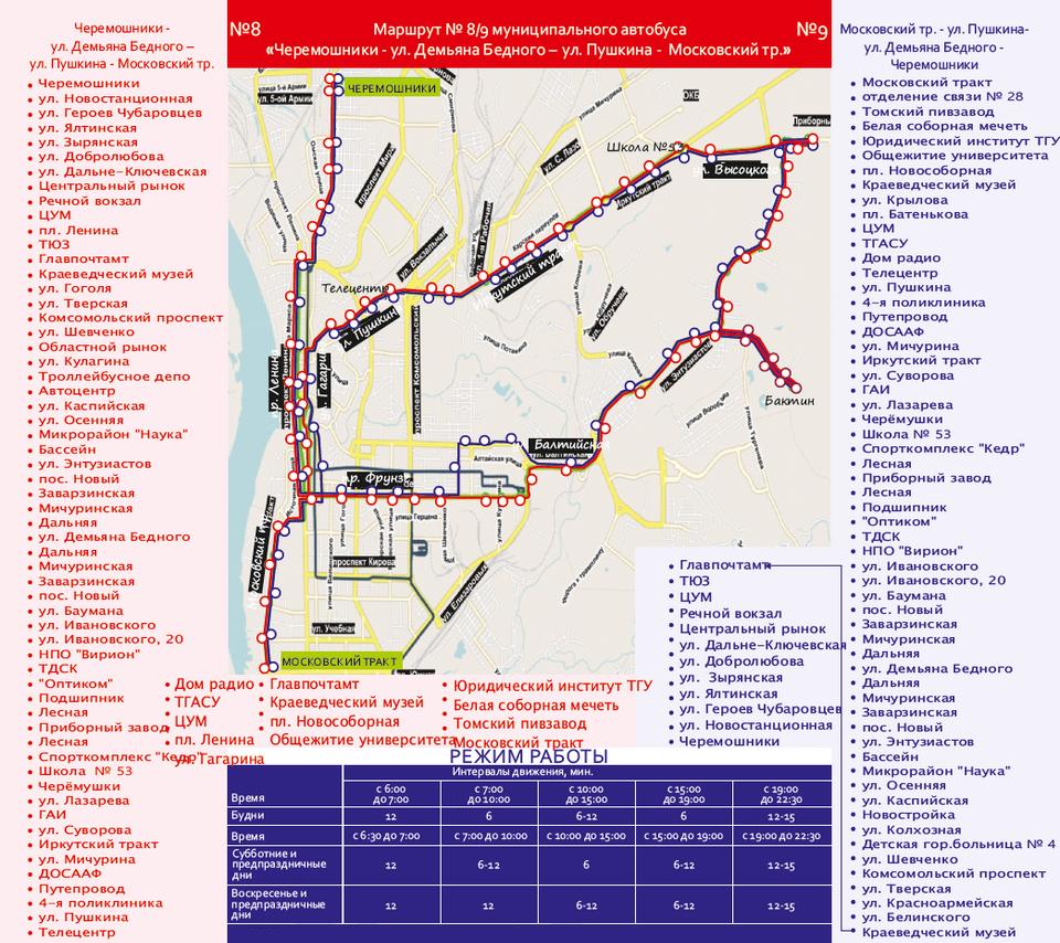 новый маршрут автобуса 111 москва спорта открытом